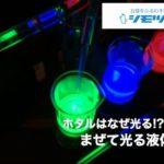 ホタルはなぜ光る!?まぜて光る液体実験!
