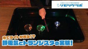 静電気とトランジスタの実験