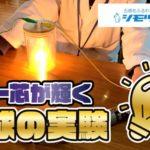 シャー芯が輝く!電球の実験!